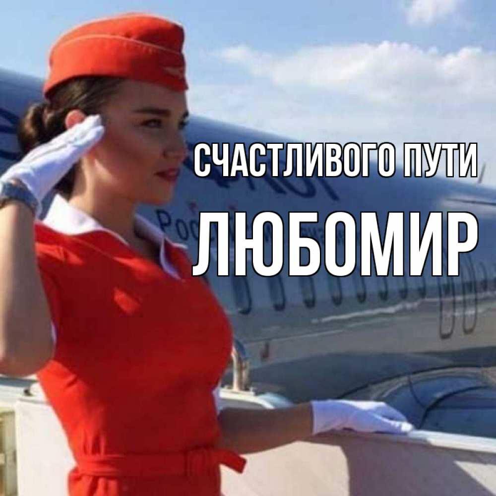 Открытка на каждый день с именем, Любомир Счастливого пути чудесного полета Прикольная открытка с пожеланием онлайн скачать бесплатно
