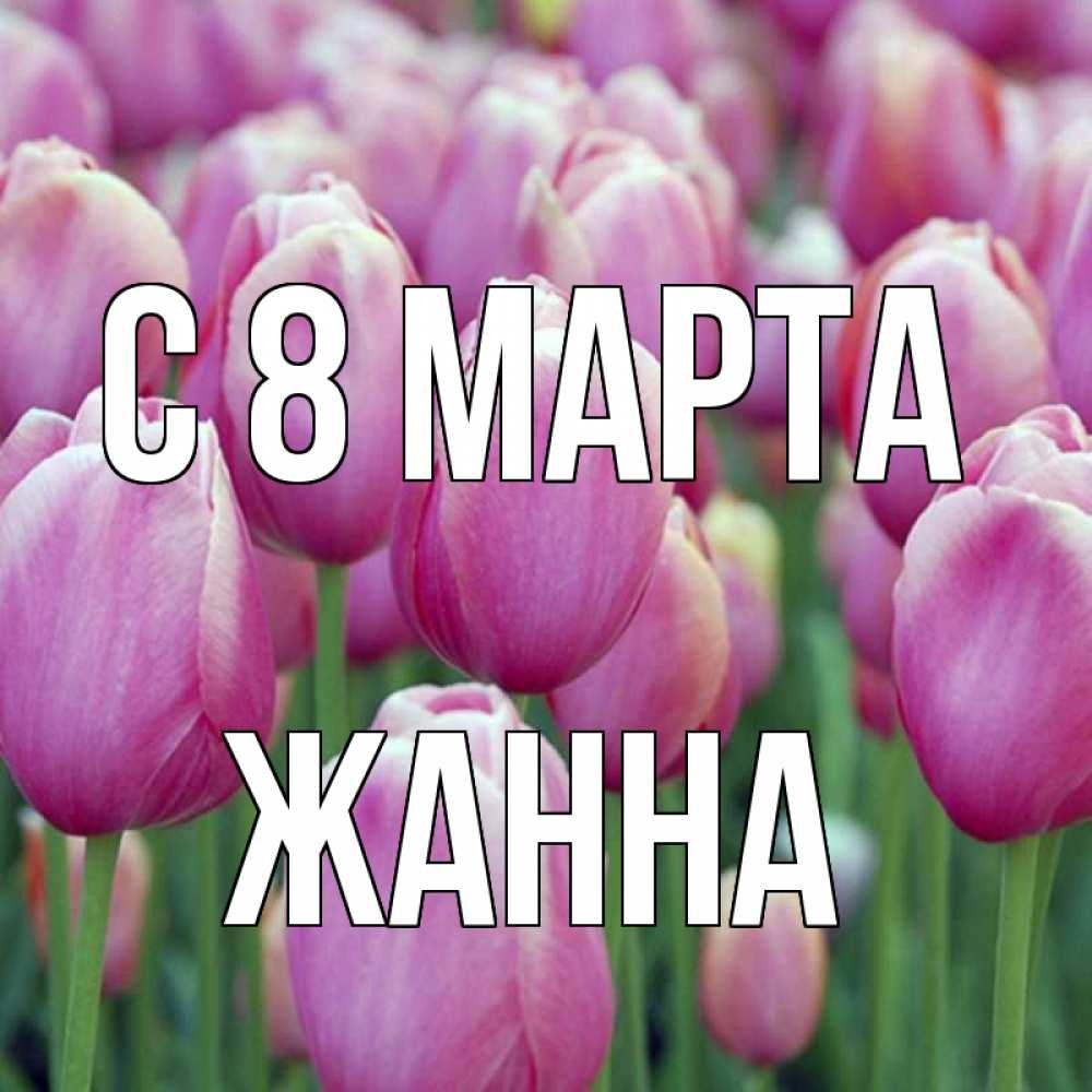 Открытка жанне с 8 марта, картинки именем ваня