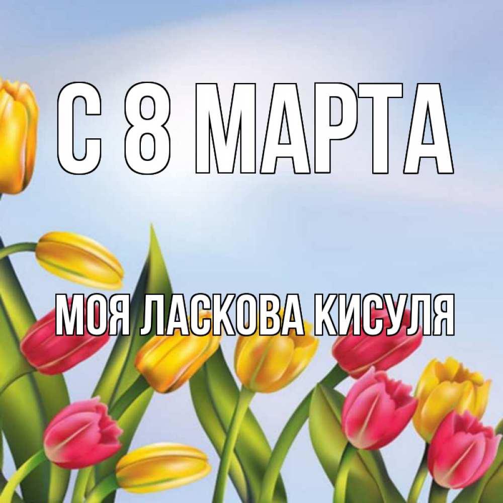 Открытка с именем марина с 8 марта, открыток для мужчин