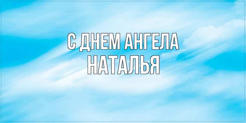 Открытка на каждый день с именем, Наталья С днем ангела небо на день ангела Прикольная открытка с пожеланием онлайн скачать бесплатно