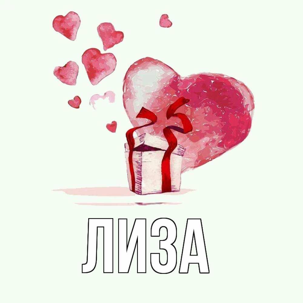 Картинка с именем лиза я тебя люблю