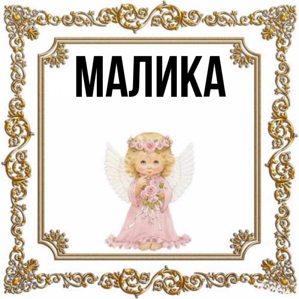 сверкающая картинка с именем малика выяснила