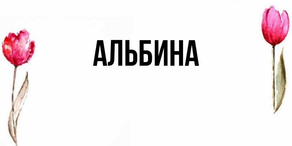 Открытки с именем альбина