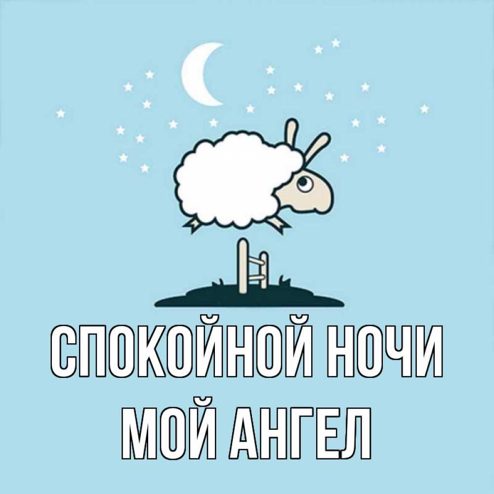 Открытки спокойной ночи зая моя