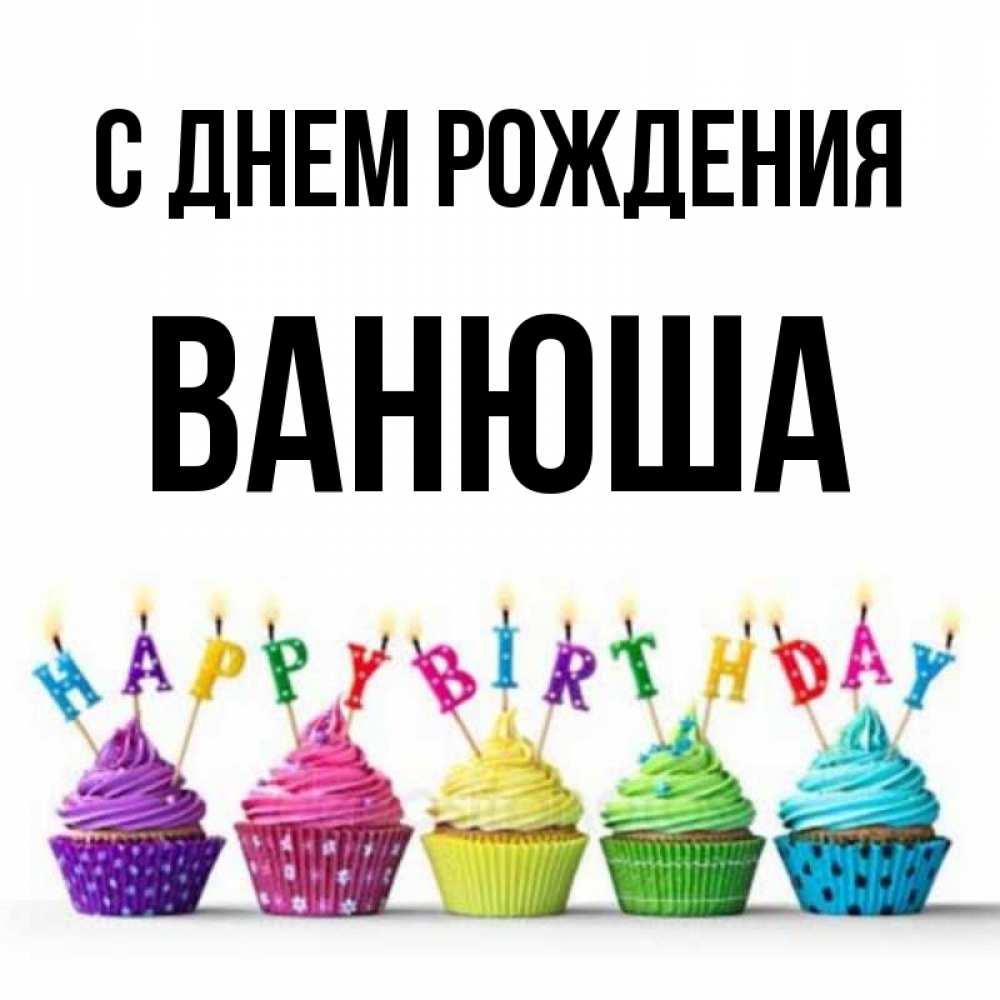 Днем, картинка с днем рождения ванюша