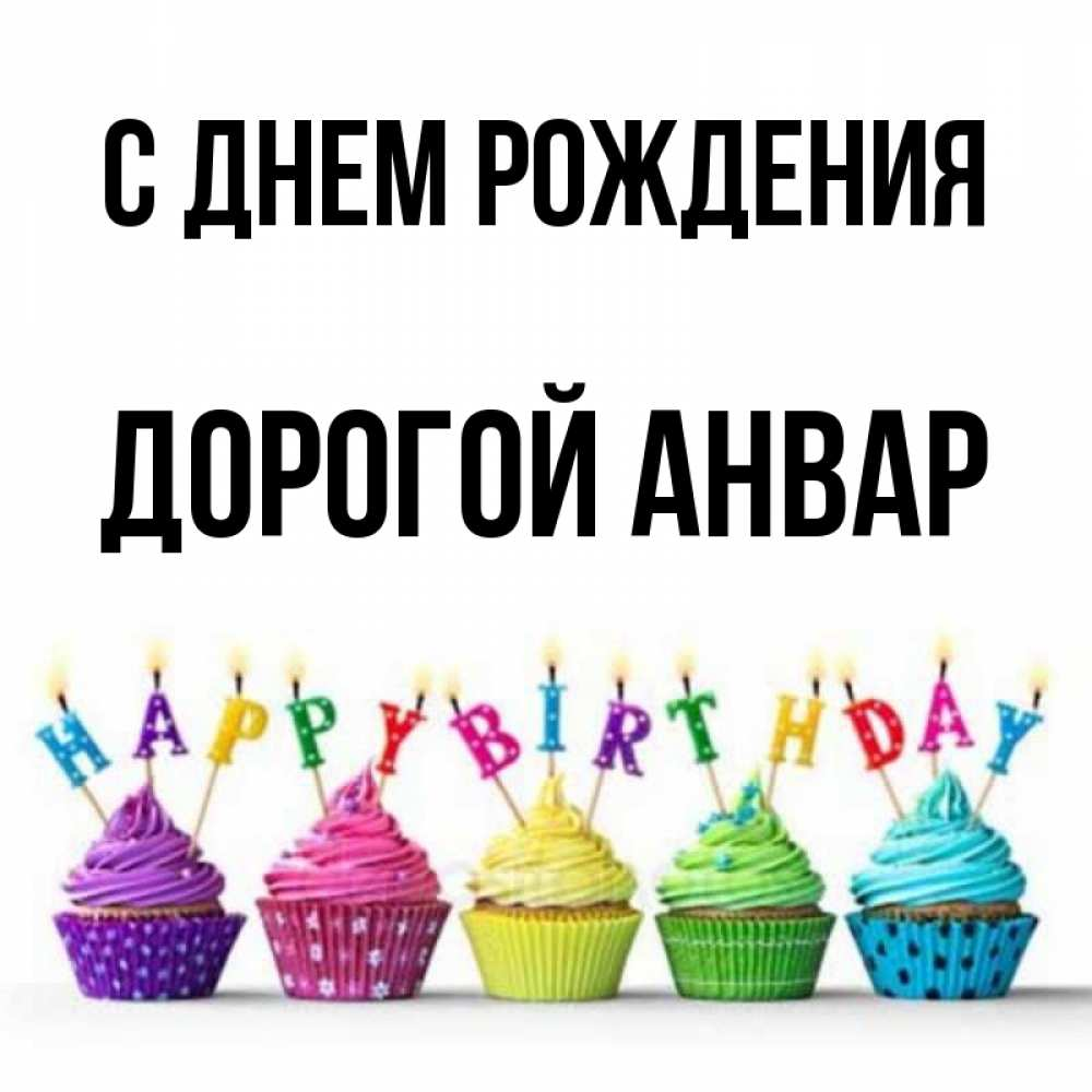 Открытка на каждый день с именем, Дорогой-Анвар С днем рождения открытка ко дню рождения с разноцветными вкусняшками Прикольная открытка с пожеланием онлайн скачать бесплатно