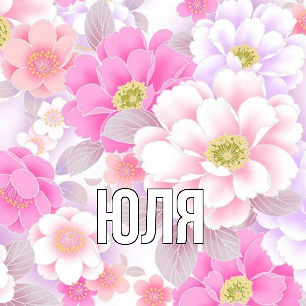 Цветы открытка с именем юлия