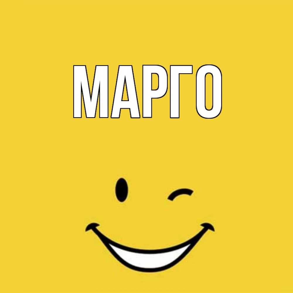 Картинки с именем марго