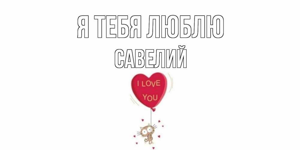 Ваня я тебя люблю открытка, картинки поздравлением