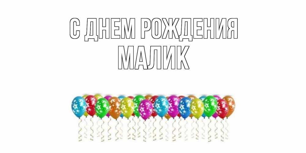 поздравления с днем рождения маликов кто
