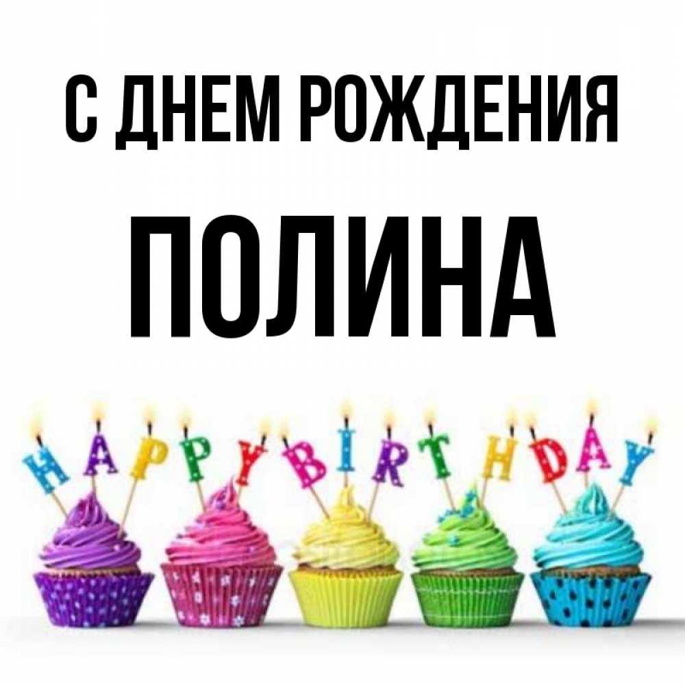 Полину с днем рождения картинки 5 лет