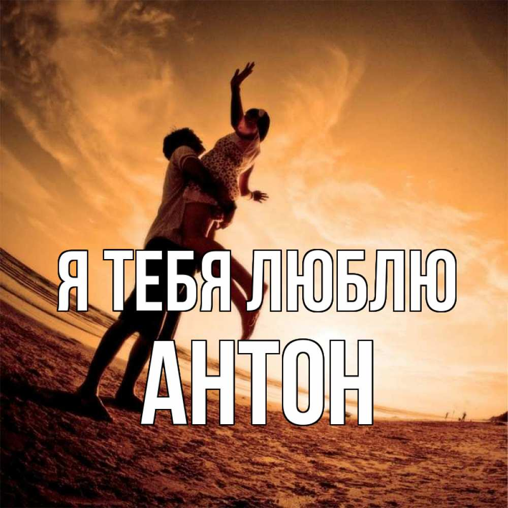 Фото с именем антон люблю тебя