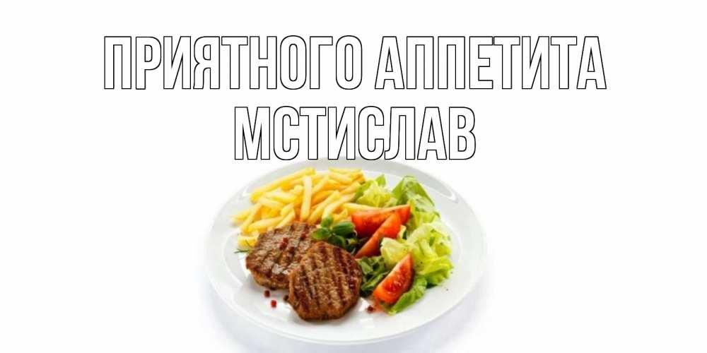 Открытка на каждый день с именем, Мстислав Приятного аппетита стейк,картошка фри, салат Прикольная открытка с пожеланием онлайн скачать бесплатно