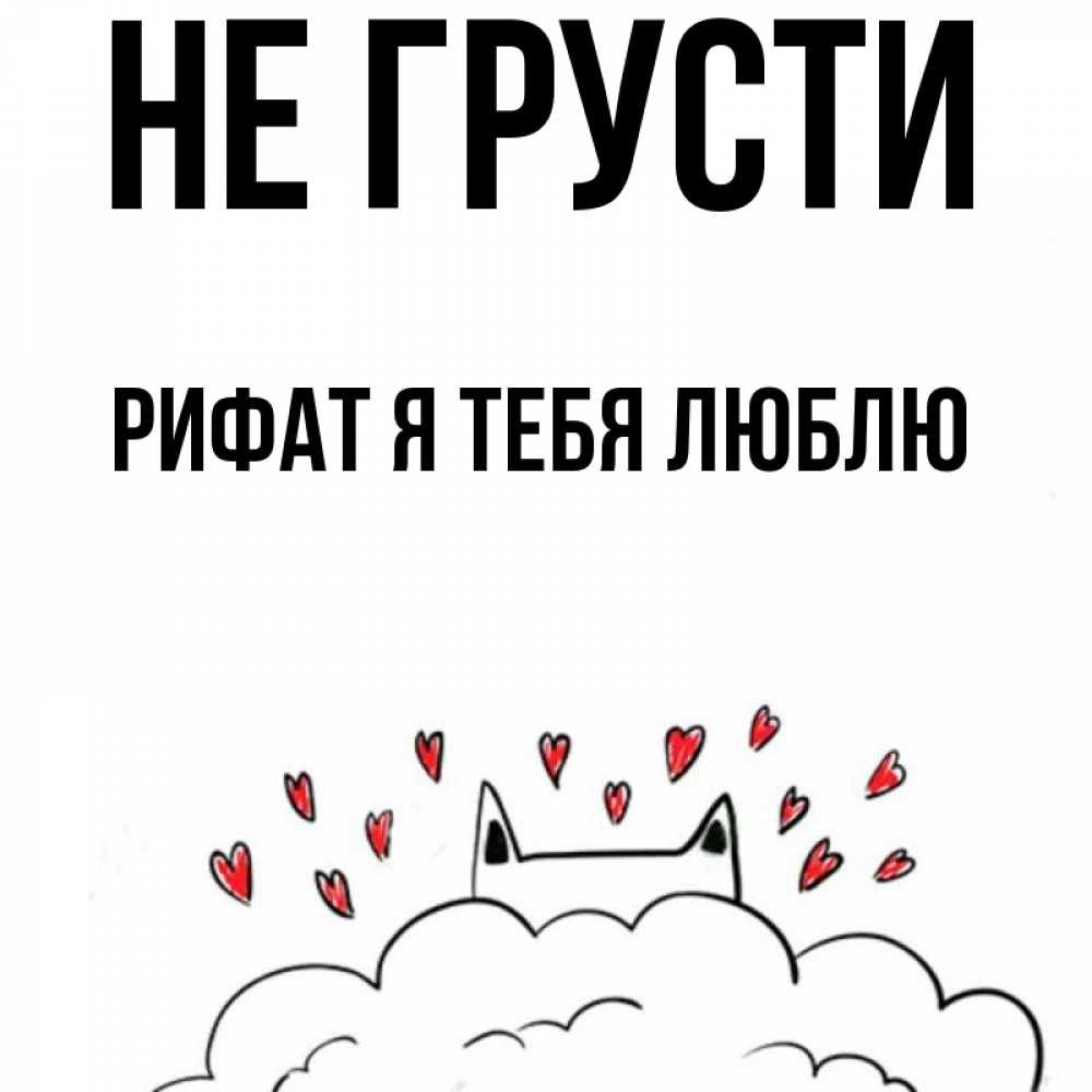 Открытка не грусти я с тобой любимый