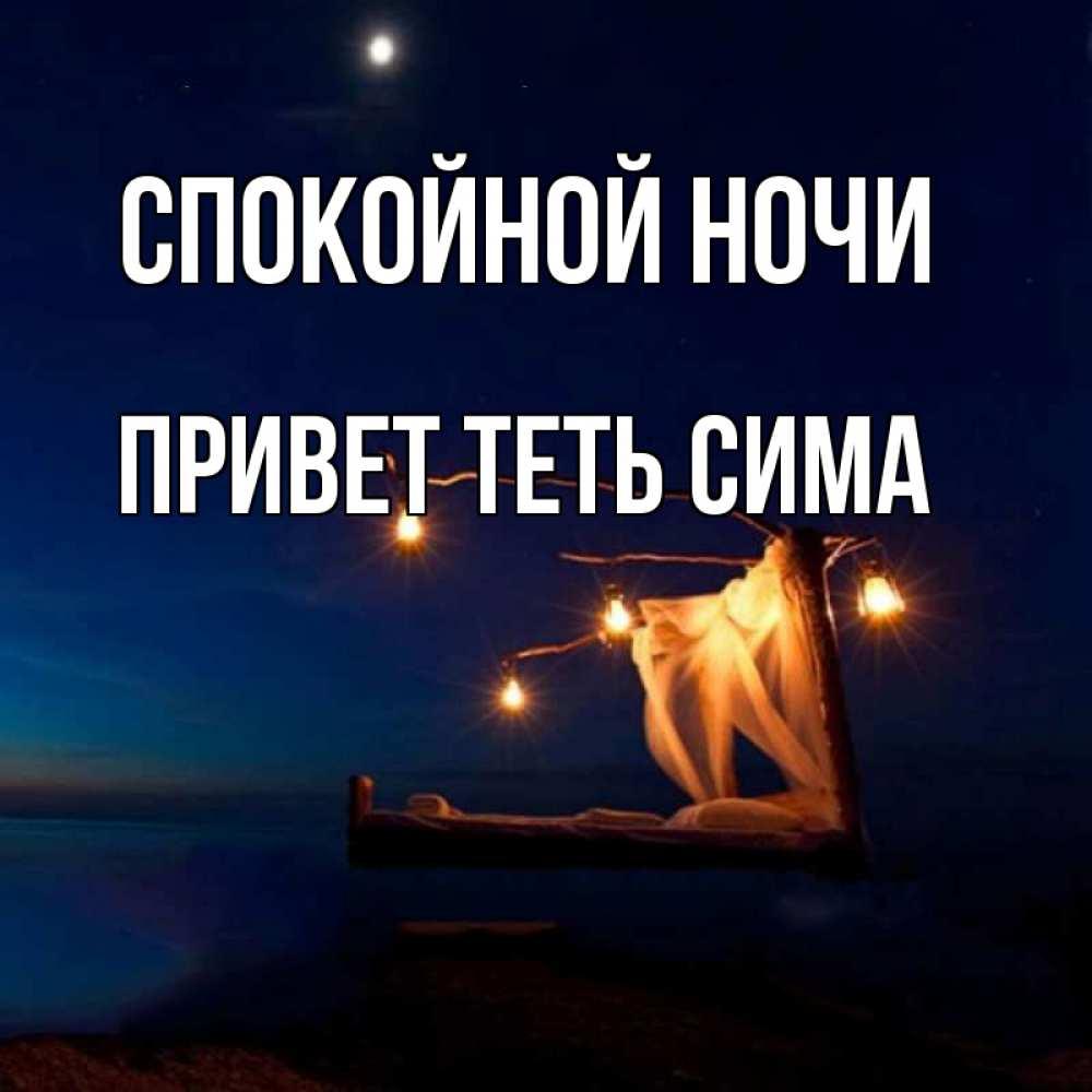 Ночной привет картинки