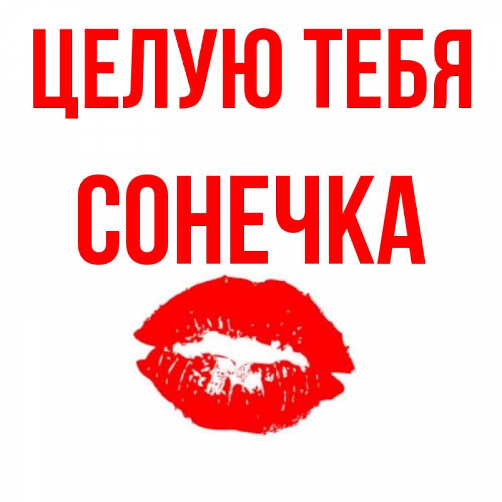 Открытка я тебя целует