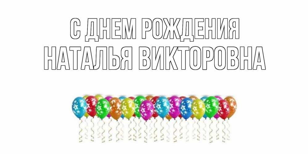 наши поздравления натальи викторовне с днем рождения качество изготовления