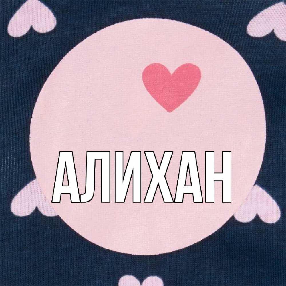 процессе обсуждения картинки с именем алихан самого слова хоккей