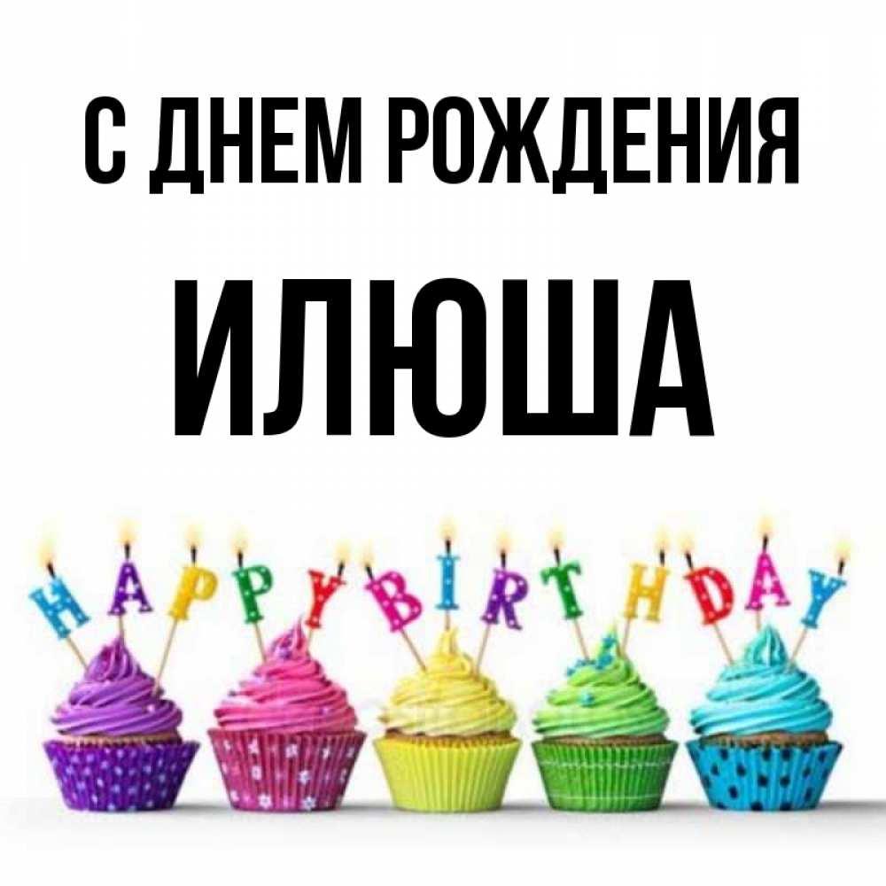 Илюша с днем рождения открытка