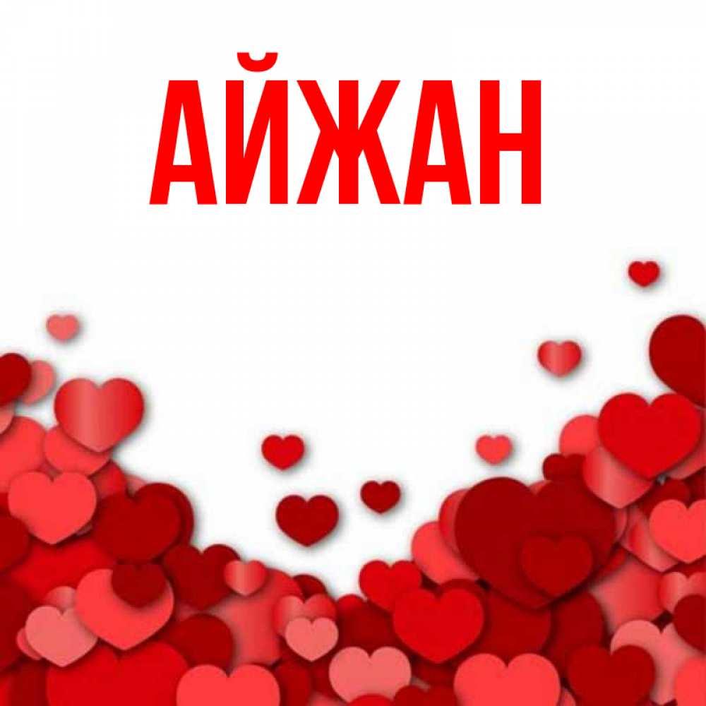 картинки с именем азамат я тебя люблю
