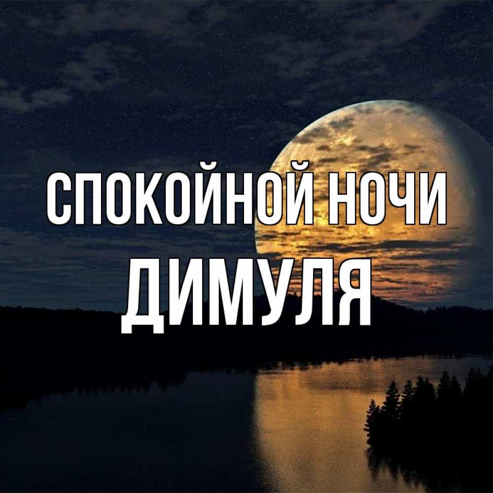 Спокойной ночи димуля картинка