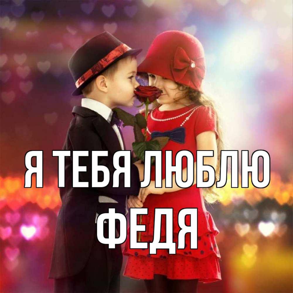 открытка федя люблю тебя том