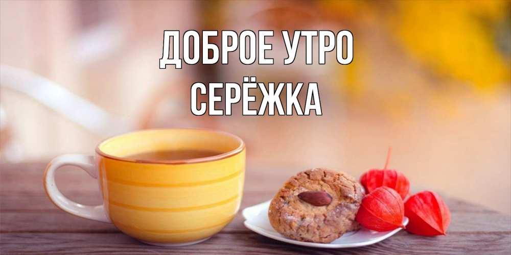 Картинки пасмурного утра и кофе прочитать статью