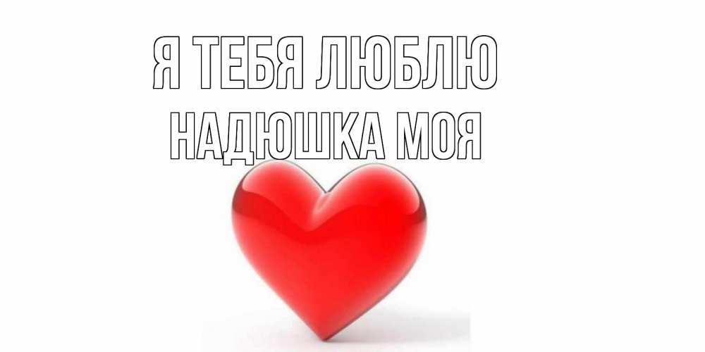 Открытка надюшка я тебя люблю