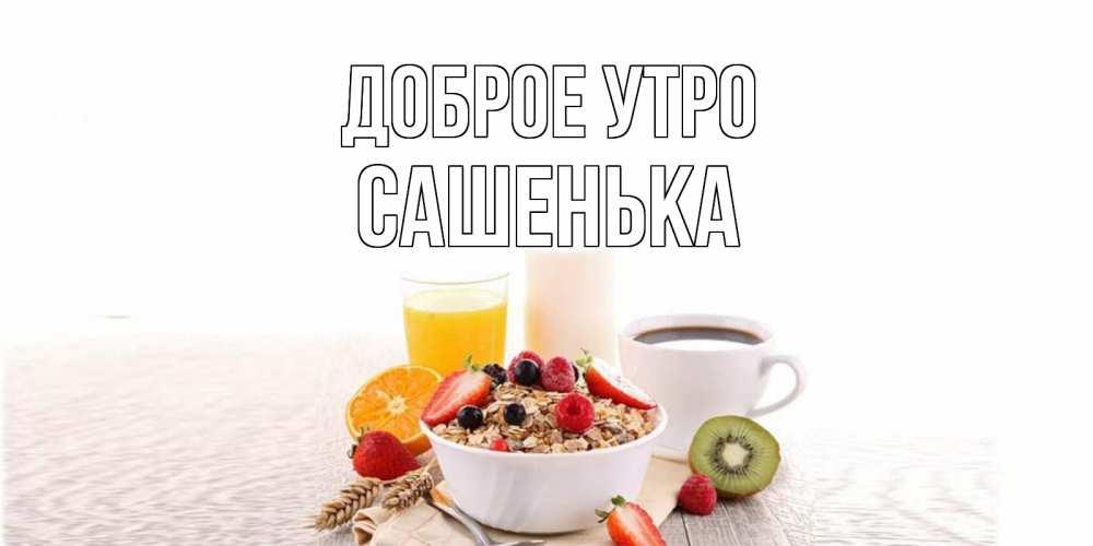 Открытки любимому саше с добрым утром