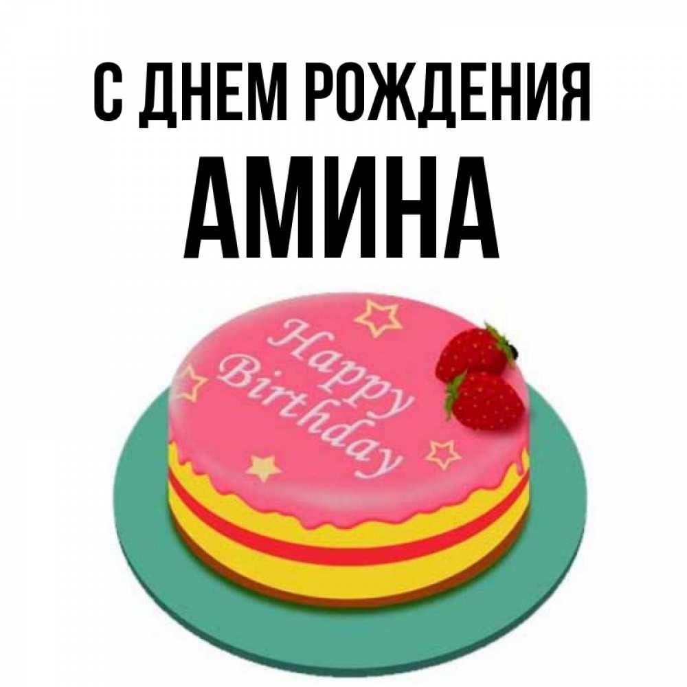 обновление поздравления с днем рождения на имя амина для изделия позволяют регулировать