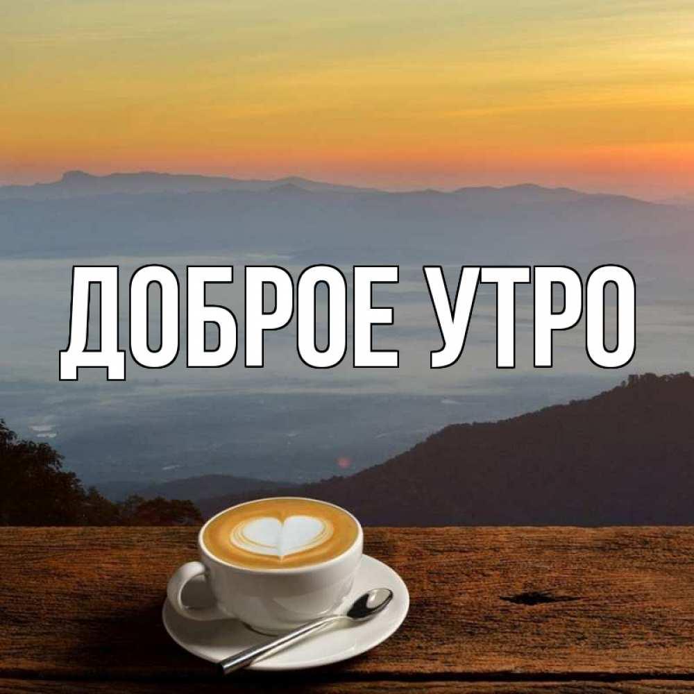 Открытка доброе утро паша