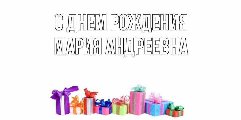 открытка с днем рождения марии андреевны спинкой без