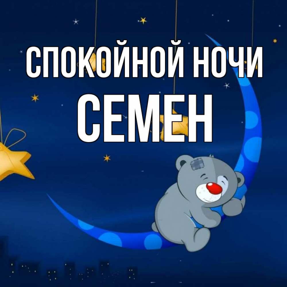 Спокойной ночи зайка картинки с надписями романтические