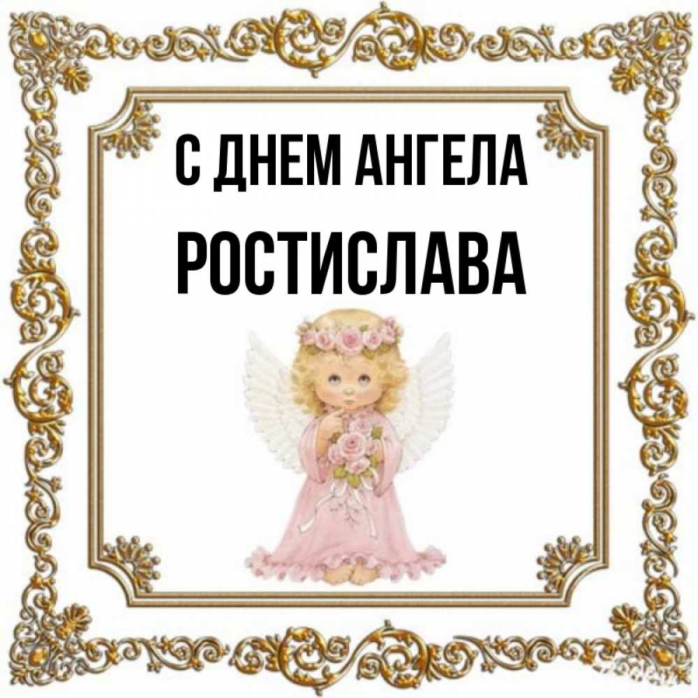 поздравить ростислава с днем ангела лучших фекальных насосов