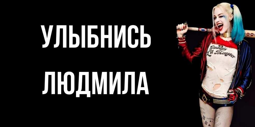 Открытка на каждый день с именем, Людмила Улыбнись пожелания быть позитивным Прикольная открытка с пожеланием онлайн скачать бесплатно