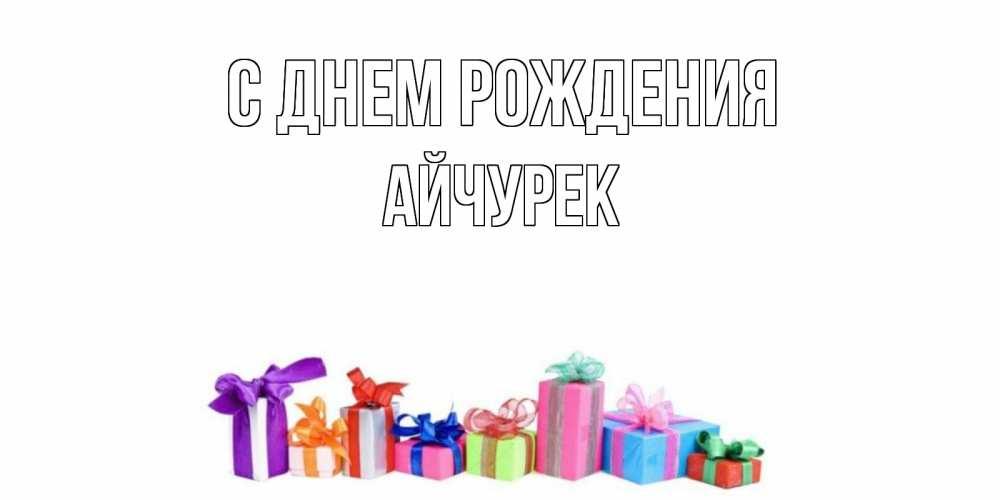 Картинка с именем Айчурек С днем рождения