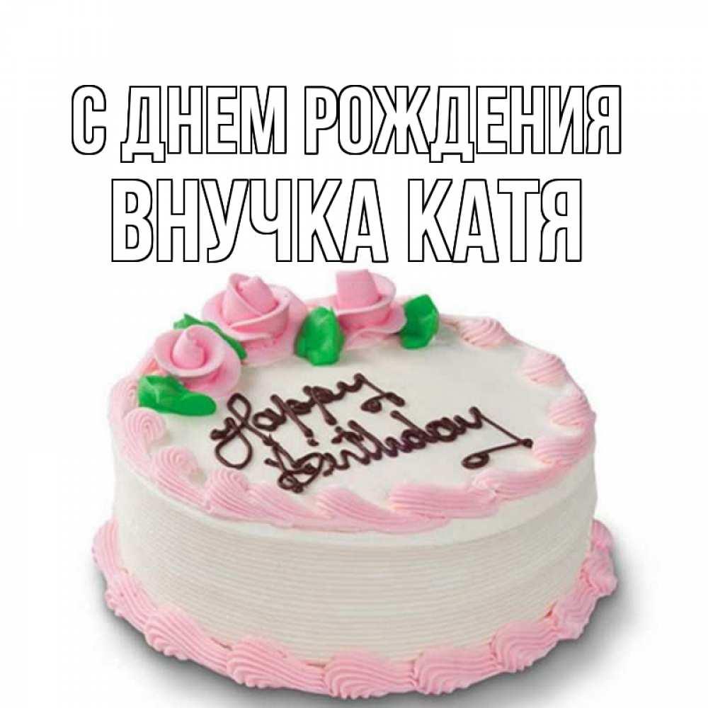 Поздравить с днем рождения внучку катюшу больше