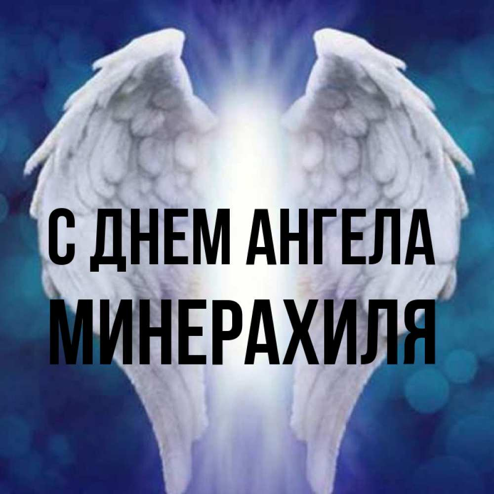кино пожелания с крыльями будет