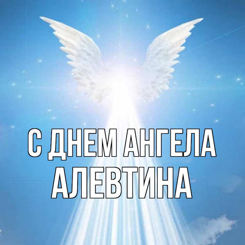 Открытке, открытка с днем ангела алевтина