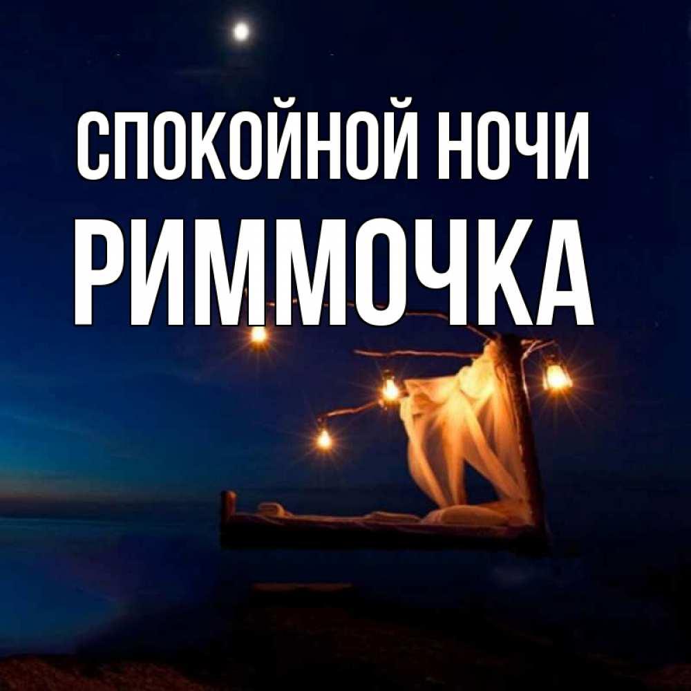 Открытки спокойной ночи юля, креативные днем рождения