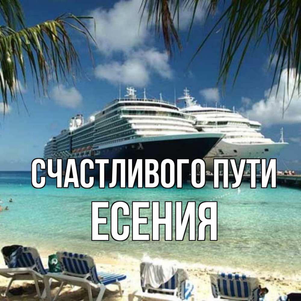 Открытка на каждый день с именем, Есения Счастливого пути лежаки на фоне моря и пальм Прикольная открытка с пожеланием онлайн скачать бесплатно