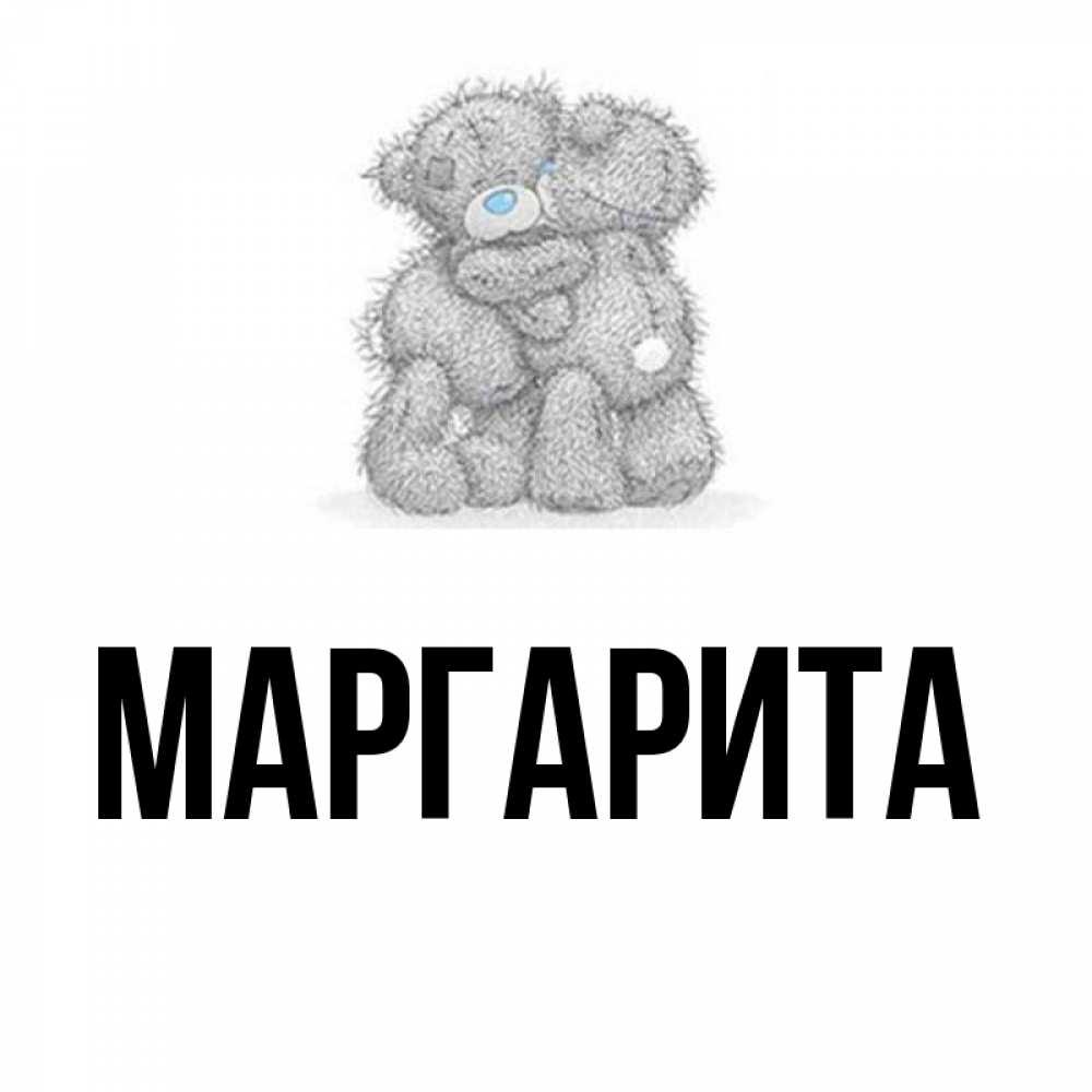 Открытки с именами маргарита, таджикском языке