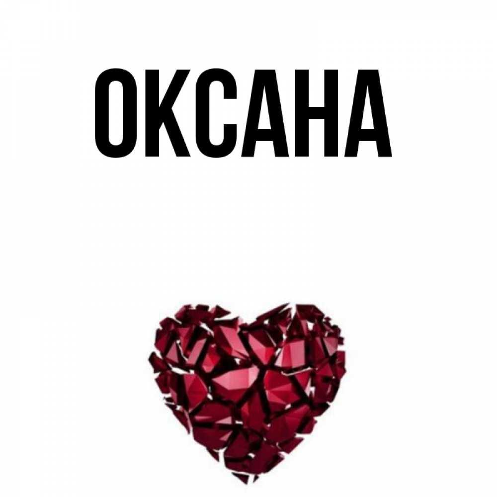 Веселые картинки с именем оксана