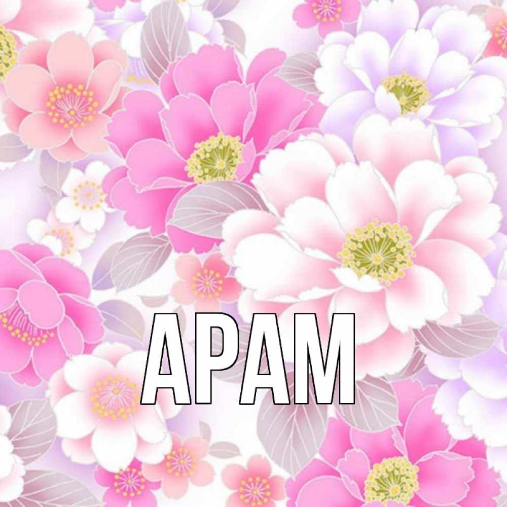открытка с именем арам еще