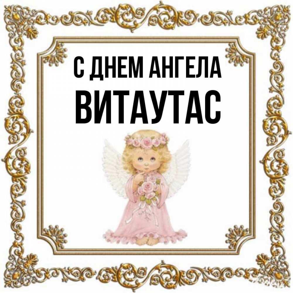 йогурте лиора с днем ангела открытки прозвали народе