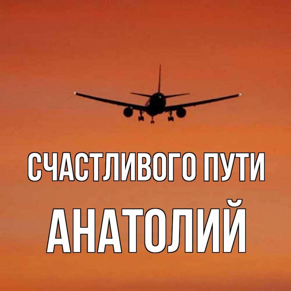 Открытки с хорошим полетом, люди