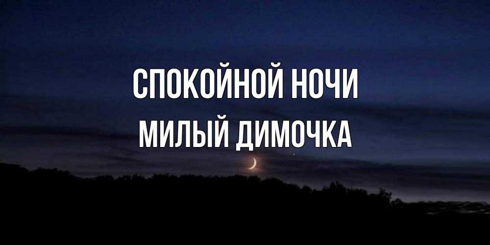 Открытка спокойной ночи дима, поздравительные летием