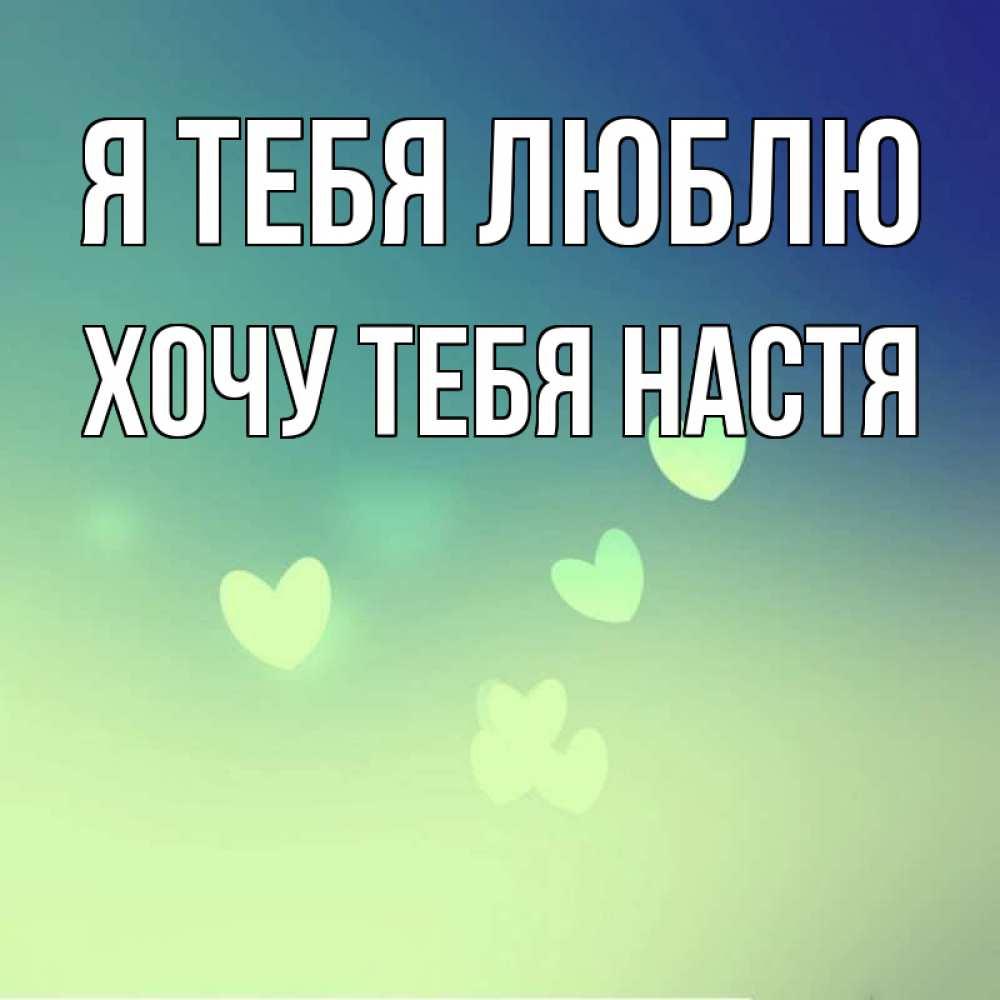 Открытки для насти я люблю тебя