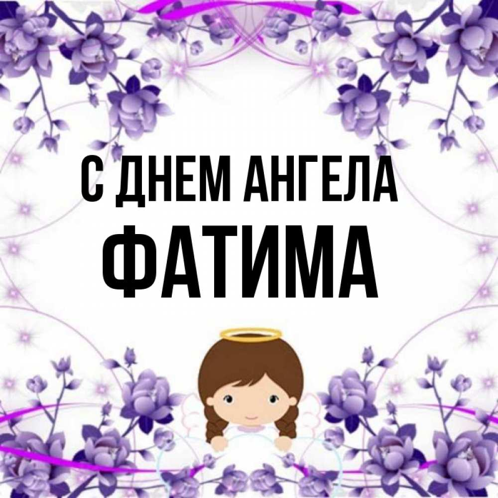 открытка с именем фатима