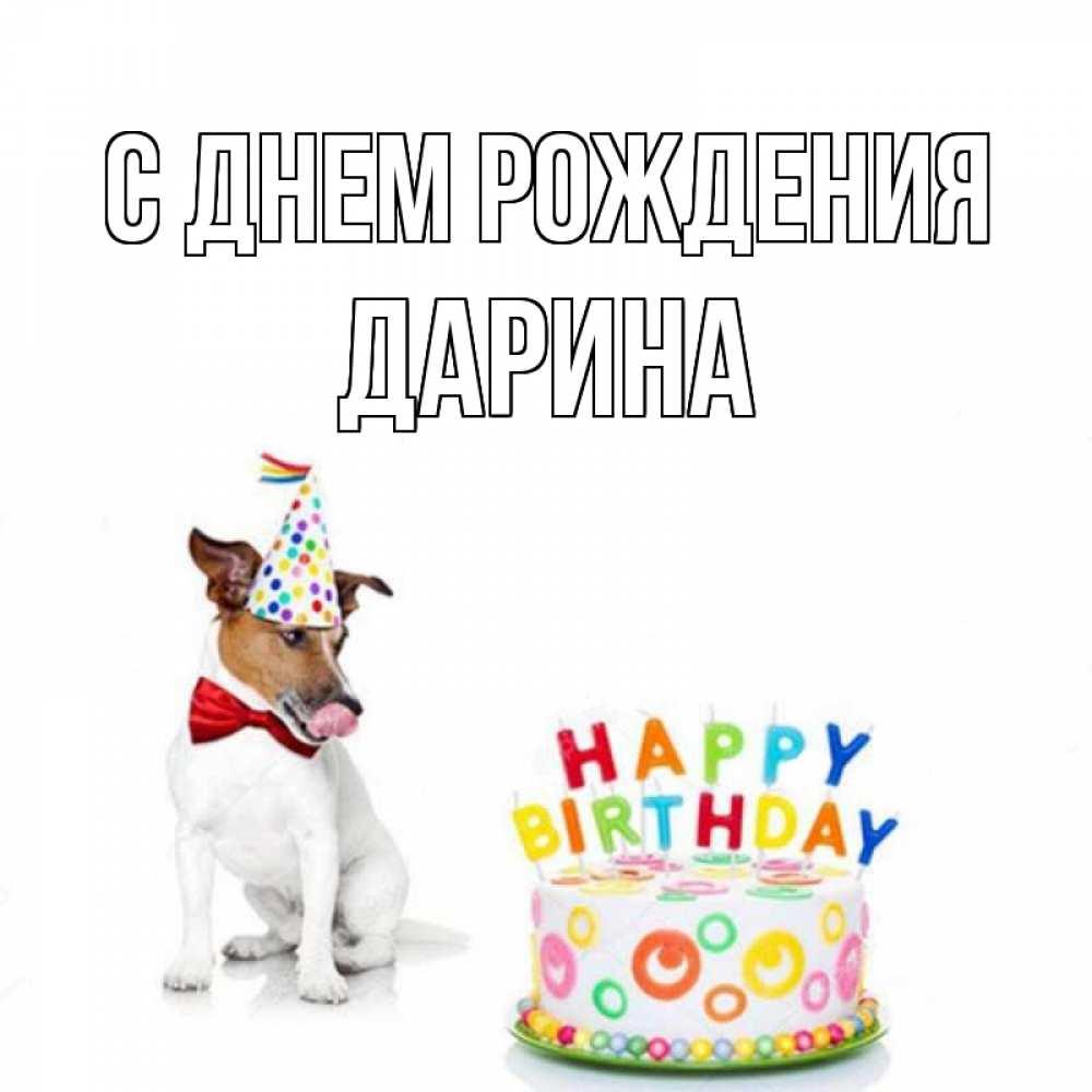 С днем рождения дарина картинки для ребенка